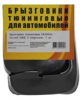 Брызговики передние для Honda Accord (2008 г.в.) (арт. 40467)