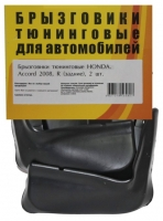 Брызговики задние для Honda Accord (2008 г.в.) (арт. 40466)