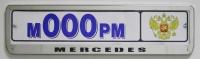 Рамка номерного знака для Mercedes (арт. 36075)