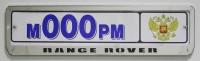Рамка номерного знака для Range Rover (арт. 36730)