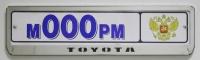 Рамка номерного знака для Toyota (арт. 36071)