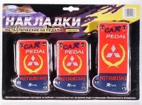 Накладки на педали для автомобилей Mitsubishi (арт. 12587)
